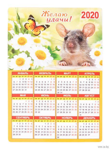 """Календарь магнитный """"Счастья и радости. 2020"""" (арт. 51.56.362) — фото, картинка"""
