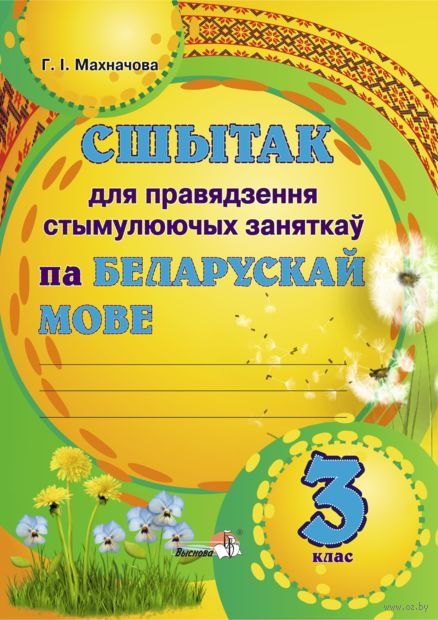 Сшытак для правядзення стымулюючых заняткаў па беларускай мове. 3 клас — фото, картинка