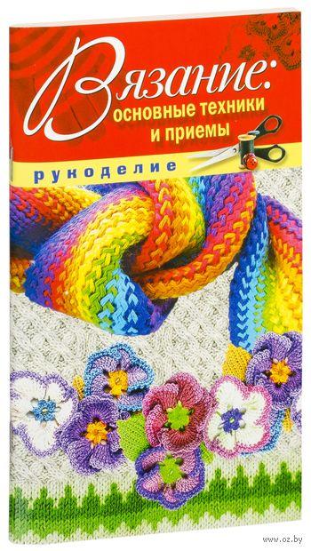 Вязание. Основные техники и приемы — фото, картинка