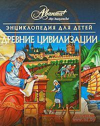 Энциклопедия для детей. Том 31. Древние цивилизации