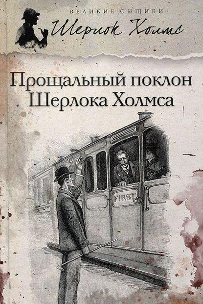 Прощальный поклон Шерлока Холмса. Сэр Артур  Конан Дойл