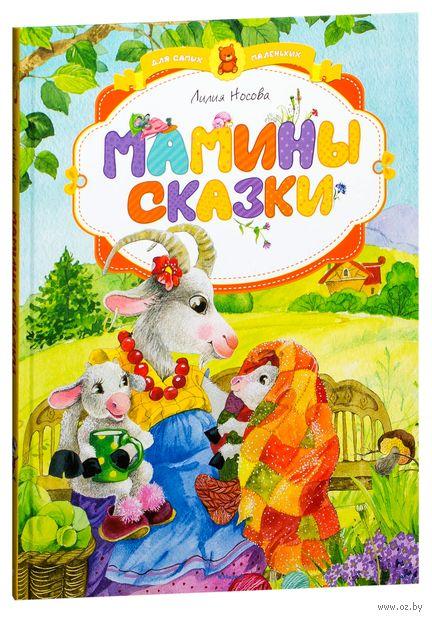 Мамины сказки. Лилия Носова