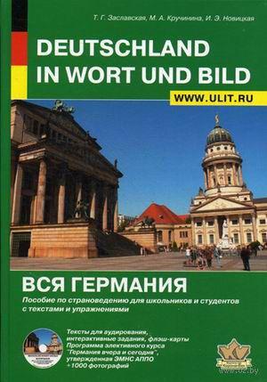 Вся Германия. Пособие по страноведению для школьников и студентов с текстами и упражнениями (+ CD)
