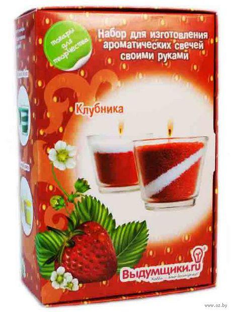 """Набор для изготовления свечей """"Клубника"""""""