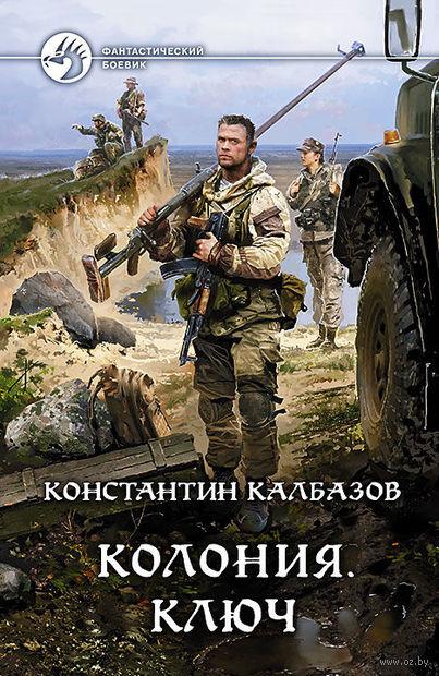 Колония. Ключ. Константин Калбазов