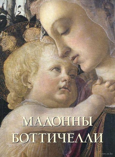 Мадонны Боттичелли. Сандро Боттичелли