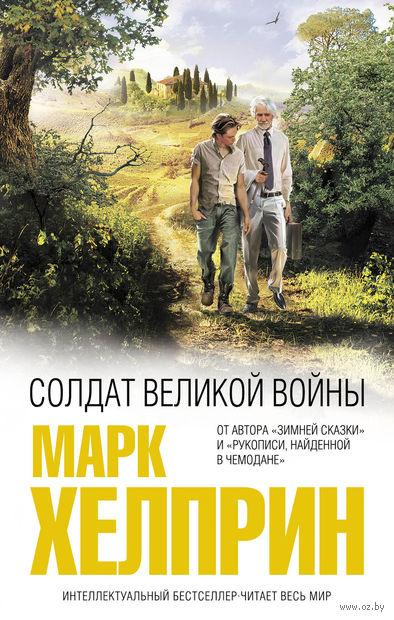 Солдат великой войны. Марк Хелприн