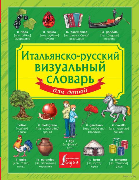 Итальянско-русский визуальный словарь для детей — фото, картинка