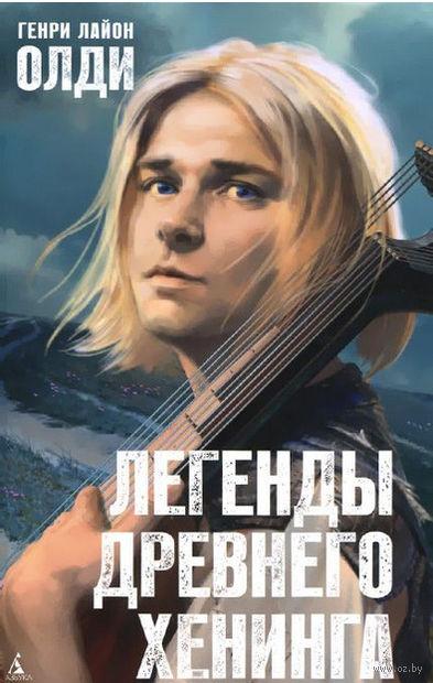 Легенды древнего Хенинга. Генри Лайон Олди