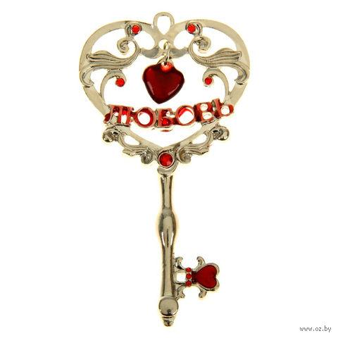 """Ключ сувенирный металлический """"Любовь"""" (4,3х8 см)"""