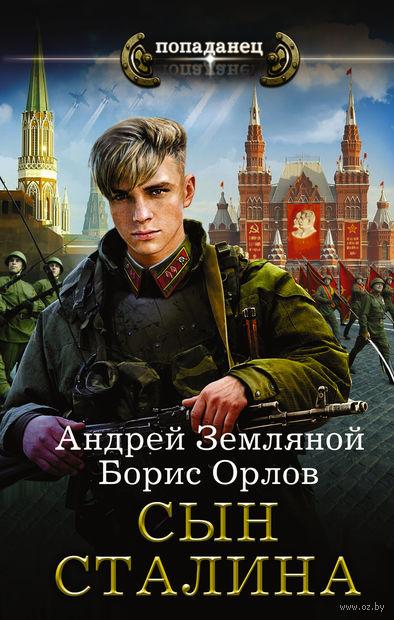 Сын Сталина. Андрей Земляной, Борис Орлов