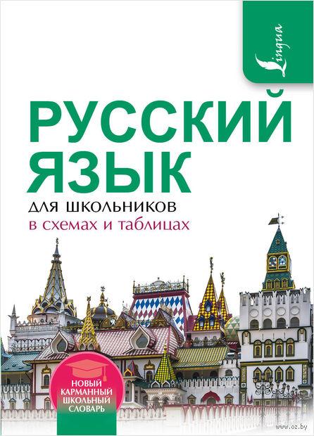 Русский язык для школьников в схемах и таблицах. Филипп Алексеев