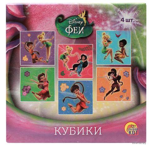 """Кубики """"Феи"""" (4 шт)"""