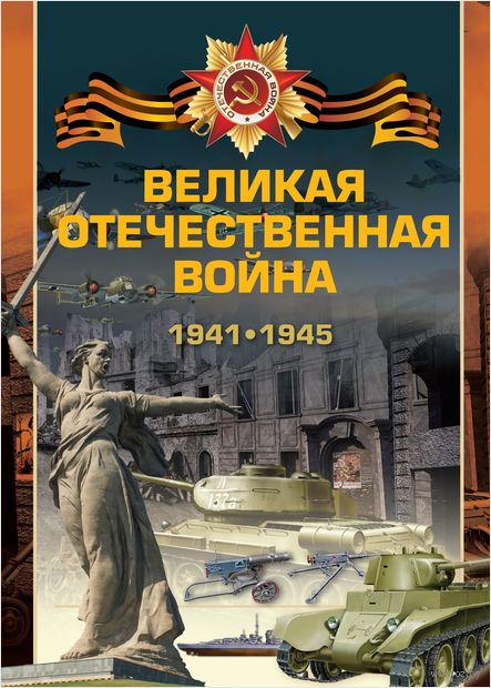 Великая отечественная война 1941-1945 — фото, картинка