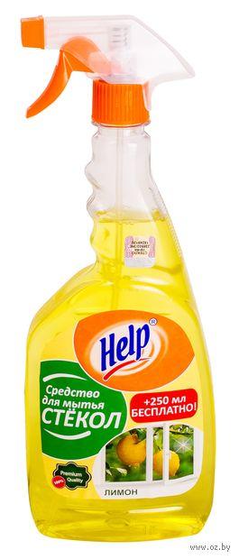 """Средство для чистки стекол """"Help. Лимон"""" (750 мл) — фото, картинка"""
