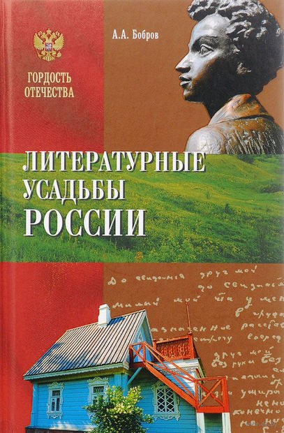 Литературные усадьбы России — фото, картинка