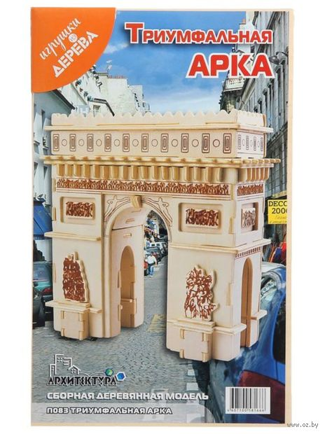 """Сборная деревянная модель """"Триумфальная Арка"""" — фото, картинка"""