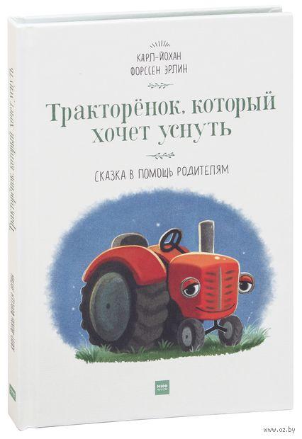 Тракторёнок, который хочет уснуть — фото, картинка