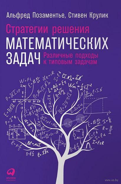 Стратегии решения математических задач. Различные подходы к типовым задачам — фото, картинка