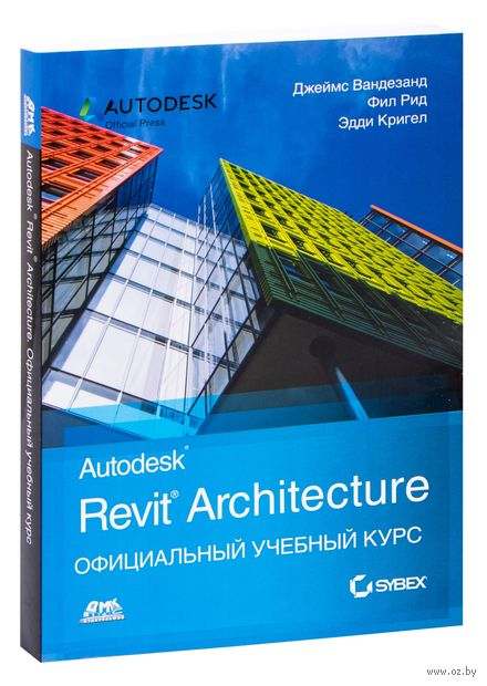 Autodesk Revit Architecture. Официальный учебный курс — фото, картинка