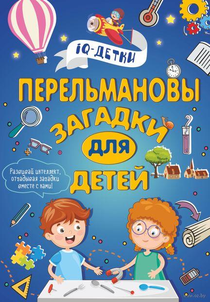 Перельмановы загадки для детей — фото, картинка