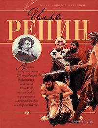 Илья Репин. Владимир Жабцев