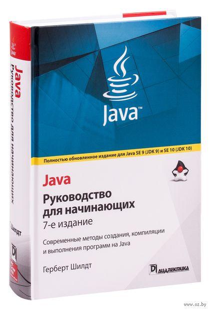 Java. Руководство для начинающих — фото, картинка