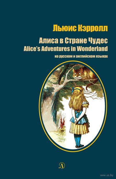 Алиса в Стране Чудес. На русском и английском языках — фото, картинка