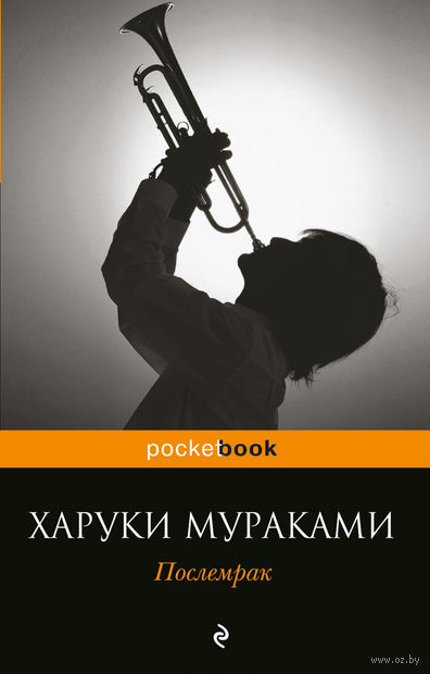Послемрак (м). Харуки Мураками
