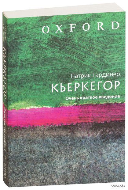 Кьеркегор. Патрик Гардинер