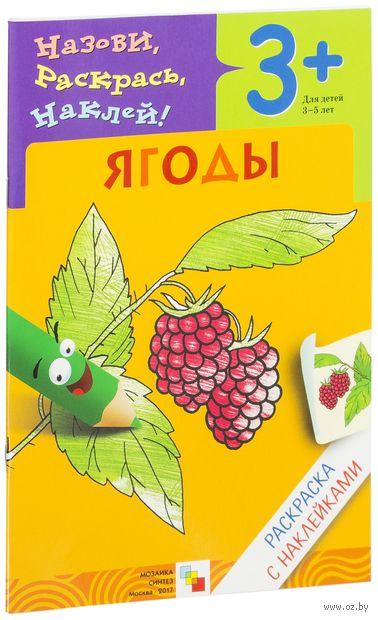Ягоды. Раскраска с наклейками. Для детей 3-5 лет. Лариса Бурмистрова, Виктор Мороз