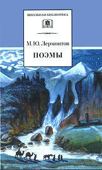 М. Ю. Лермонтов. Поэмы. Михаил Лермонтов