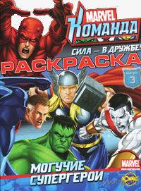 Команда. Выпуск 3. Могучие супергерои — фото, картинка
