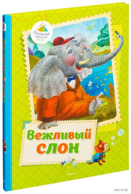 Вежливый слон. Рената Муха, Вадим Левин, Виктор Лунин