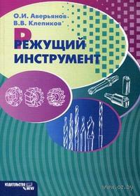 Режущий инструмент. Олег Аверьянов, Виктор Клепиков