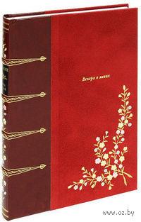 Венера в мехах (подарочное издание). Леопольд фон Захер-Мазох
