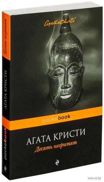 Десять негритят (м). Агата Кристи