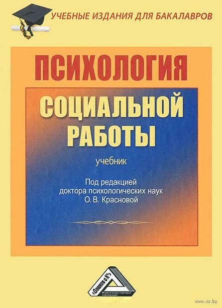 Психология социальной работы. Ирина Галасюк, Ольга Краснова, Татьяна Шинина