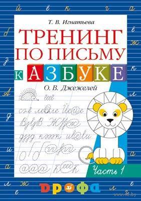 """Тренинг по письму к учебнику """"Азбука"""" О. В. Джежелей. В 2-х частях. Часть 1 — фото, картинка"""