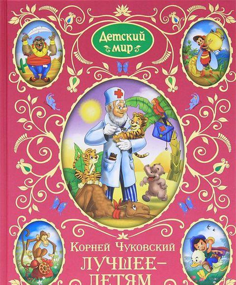 Корней Чуковский. Лучшее - детям. Корней Чуковский