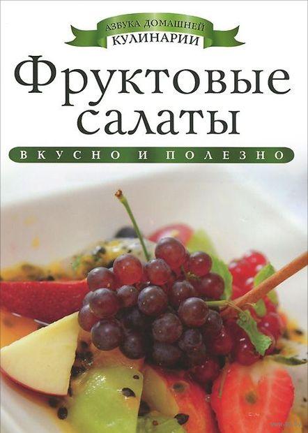 Фруктовые салаты. Ксения Любомирова