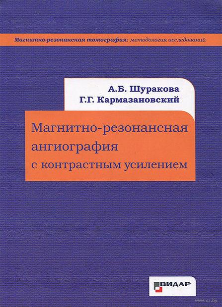 Магнитно-резонансная ангиография с контрастным усилением. Григорий Кармазановский, А. Шуракова