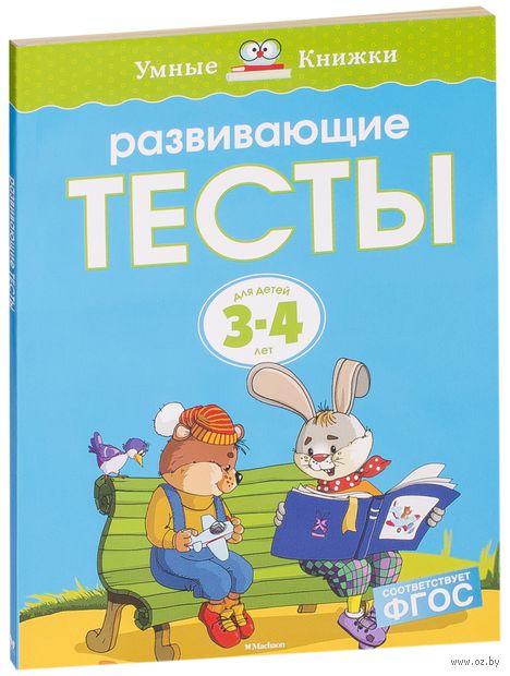 Развивающие тесты для детей 3-4 лет. Ольга Земцова