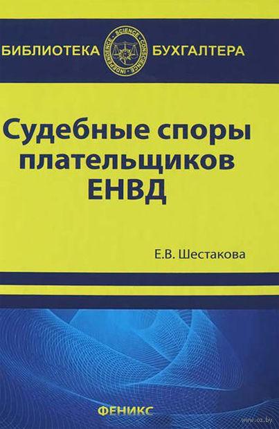 Судебные споры плательщиков ЕНВД. Екатерина Шестакова