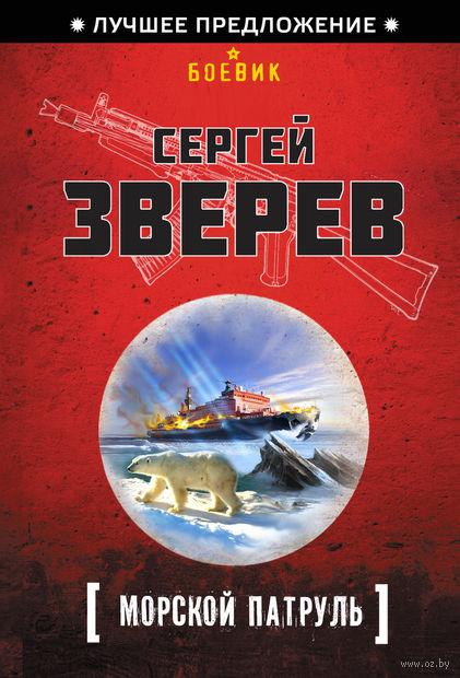 Морской патруль (м). Сергей Зверев