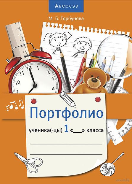 Портфолио ученика 1 класса (Оранжевая обложка)
