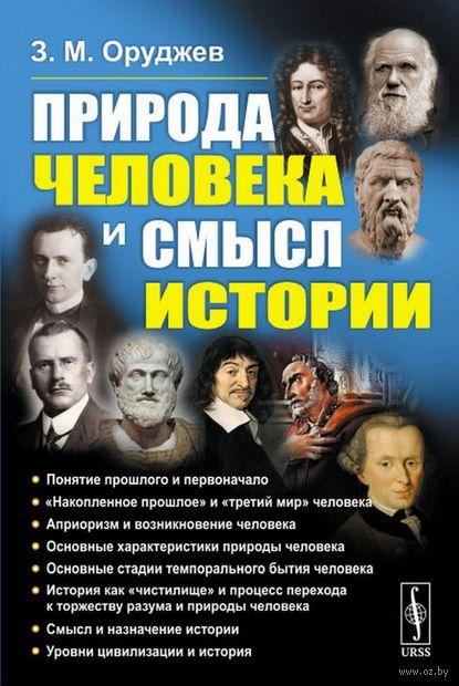 Природа человека и смысл истории — фото, картинка