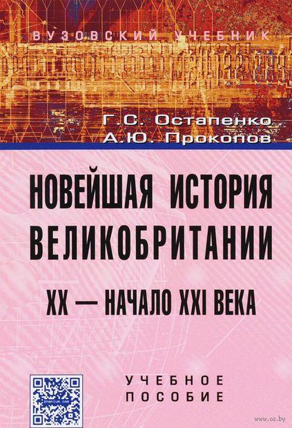 Новейшая история Великобритании. XX - начало XXI века. Г. Остапенко, А. Прокопов