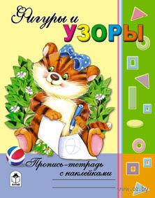 Фигуры и узоры. Татьяна Коваль