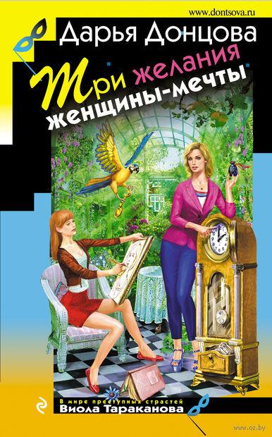 Три желания женщины-мечты. Дарья Донцова